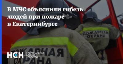 В МЧС объяснили гибель людей при пожаре в Екатеринбурге