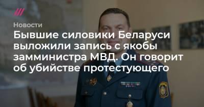 Бывшие силовики Беларуси выложили запись с якобы замминистра МВД. Он говорит об убийстве протестующего