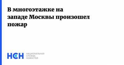 В многоэтажке на западе Москвы произошел пожар