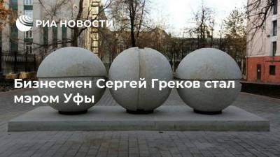 Бизнесмен Сергей Греков стал мэром Уфы
