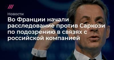 Во Франции начали расследование против Саркози по подозрению в связях с российской компанией