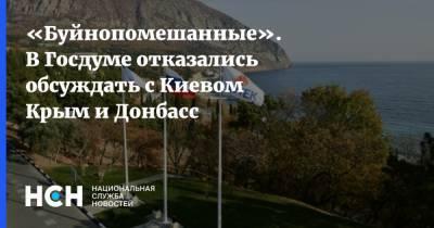 «Буйнопомешанные». В Госдуме отказались обсуждать с Киевом Крым и Донбасс
