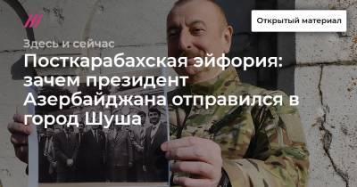 Посткарабахская эйфория: зачем президент Азербайджана отправился в город Шуша