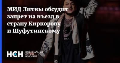 МИД Литвы обсудит запрет на въезд в страну Киркорову и Шуфутинскому