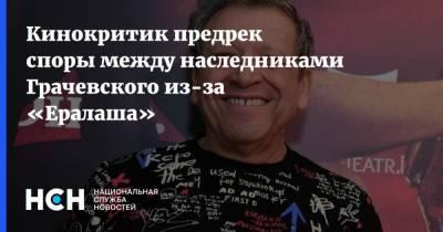 Кинокритик предрек споры между наследниками Грачевского из-за «Ералаша»