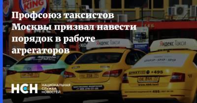 Профсоюз таксистов Москвы призвал навести порядок в работе агрегаторов