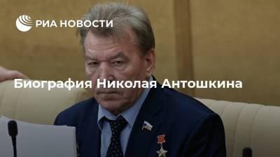 Биография Николая Антошкина