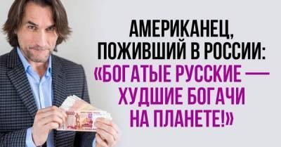Интеллигентный американец наблюдал за богатыми русскими и объяснил, чем они уникальны