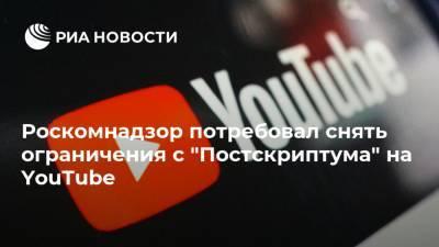 """Роскомнадзор потребовал снять ограничения с """"Постскриптума"""" на YouTube"""