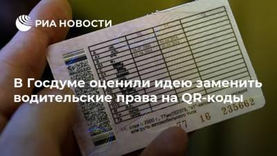 В Госдуме оценили идею заменить водительские права на QR-коды