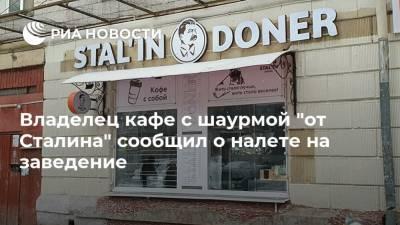 """Владелец кафе с шаурмой """"от Сталина"""" сообщил о налете на заведение"""