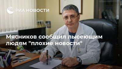 """Мясников сообщил лысеющим людям """"плохие новости"""""""