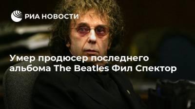 Умер продюсер последнего альбома The Beatles Фил Спектор