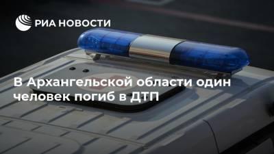 В Архангельской области один человек погиб в ДТП