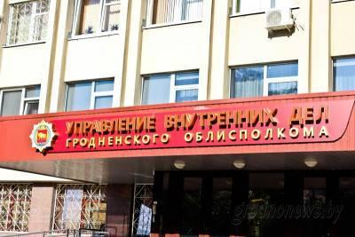 Минчанка оскорбила милиционера из Гродно