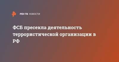 ФСБ пресекла деятельность террористической организации в РФ