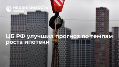 ЦБ РФ улучшил прогноз по темпам роста ипотеки в 2021 году до 23-27% с 20-24%