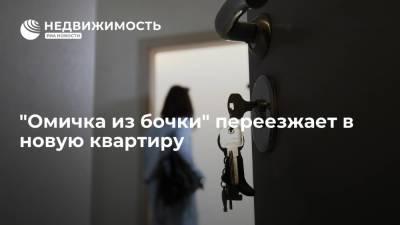 """""""Омичка из бочки"""" уже в новой квартире, купленной на собранные в интернете средства"""