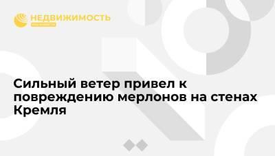 Сильный ветер привел к повреждению мерлонов на стенах Кремля, никто не пострадал