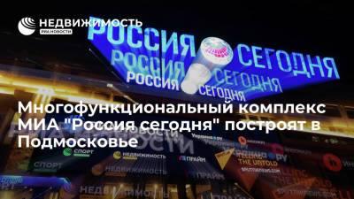 """Многофункциональный комплекс МИА """"Россия сегодня"""" построят в Подмосковье"""