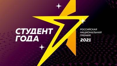 Молодёжь Башкирии представит республику на федеральном конкурсе «Студент года»