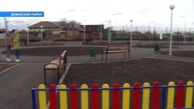 В Дуванском районе Башкирии открылся новый парк