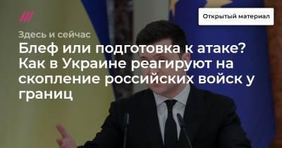 Блеф или подготовка к атаке? Как в Украине реагируют на скопление российских войск у границ