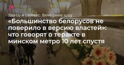 «Большинство белорусов не поверило в версию властей»: что говорят о теракте в минском метро 10 лет спустя