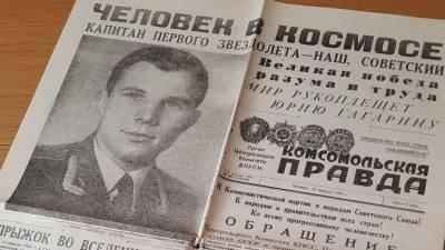 О чем писали советские газеты в день запуска первого человека в космос
