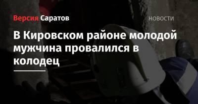 В Кировском районе молодой мужчина провалился в колодец