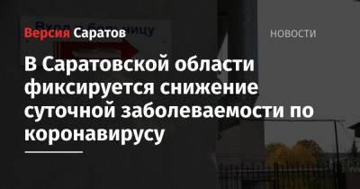 В Саратовской области фиксируется снижение суточной заболеваемости по коронавирусу