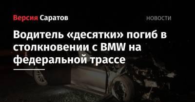 Водитель «десятки» погиб в столкновении с BMW на федеральной трассе