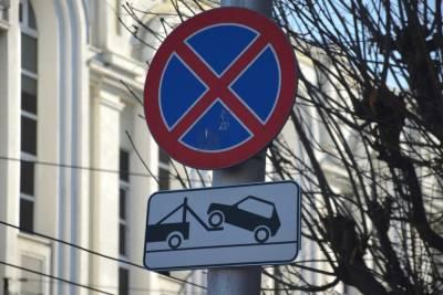 В центре Ярославля могут запретить парковку
