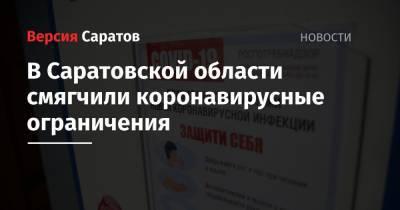 В Саратовской области смягчили коронавирусные ограничения
