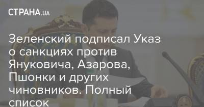 Зеленский подписал Указ о санкциях против Януковича, Азарова, Пшонки и других чиновников. Полный список