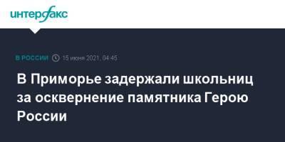 В Приморье задержали школьниц за осквернение памятника Герою России