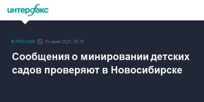 Сообщения о минировании детских садов проверяют в Новосибирске