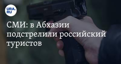 СМИ: в Абхазии подстрелили российский туристов