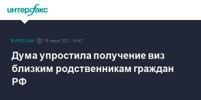 Дума упростила получение виз близким родственникам граждан РФ
