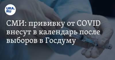 СМИ: прививку от COVID внесут в календарь после выборов в Госдуму