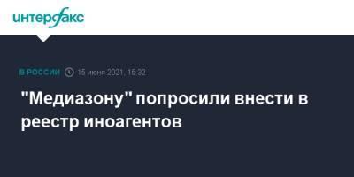 """""""Медиазону"""" попросили внести в реестр иноагентов"""