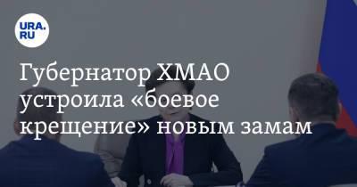 Губернатор ХМАО устроила «боевое крещение» новым замам