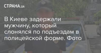 В Киеве задержали мужчину, который слонялся по подъездам в полицейской форме. Фото
