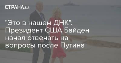 """""""Это в нашем ДНК"""". Президент США Байден начал отвечать на вопросы после Путина"""