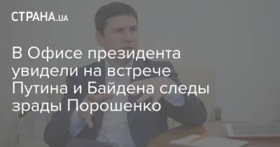 В Офисе президента увидели на встрече Путина и Байдена следы зрады Порошенко
