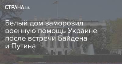 Белый дом заморозил военную помощь Украине после встречи Байдена и Путина