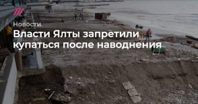 Власти Ялты запретили купаться после наводнения