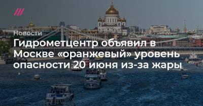 Гидрометцентр объявил в Москве «оранжевый» уровень опасности 20 июня из-за жары