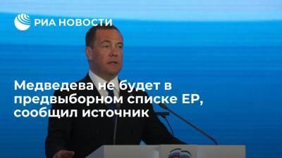 Председателя ЕР Медведева не будет в предвыборном списке партии, сообщил источник