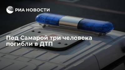 В Самарской области три человека погибли при столкновении двух автомобилей